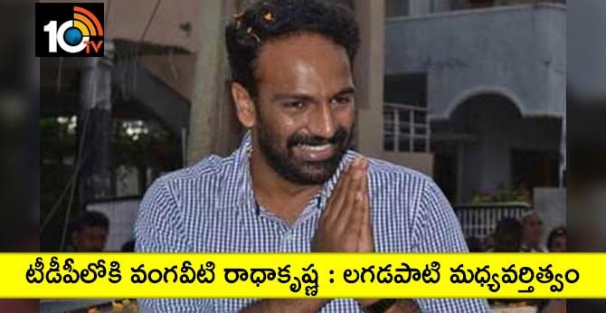 Vangaveeti radha krishna join TDP :lagadapati Mediator