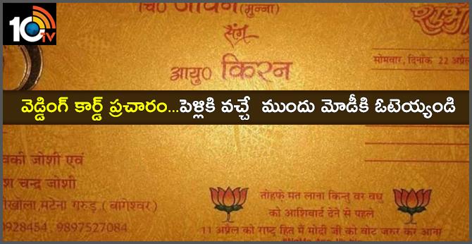 Vote for Modi' message on wedding card invites EC notice for Uttarakhand man