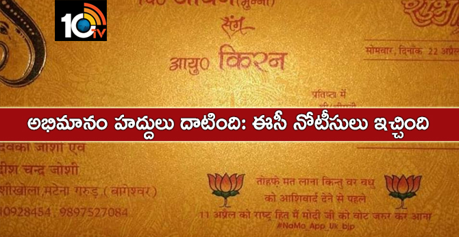 'Vote for Modi' message on wedding card invites EC notices to man