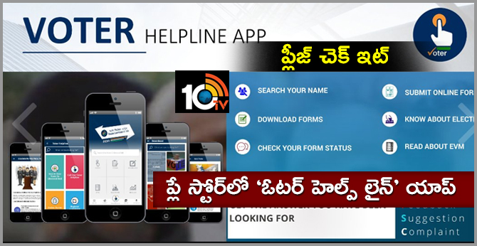 Voter Helpline App from Google Play store
