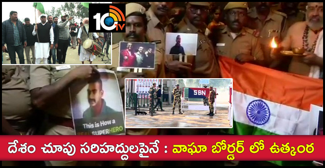 People gather at Attari-Wagah border; Wing Commander AbhinandanVarthaman will be released by Pakistan today