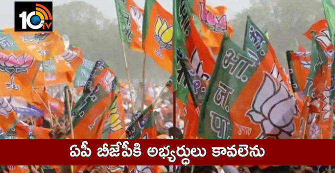 Wanted Candidates in AP BJP