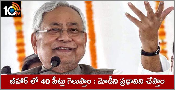 We will win 40 seats in Bihar : Modi will make the Prime Minister.