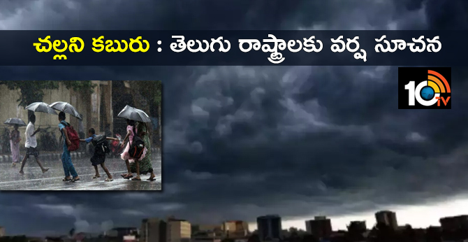 Weather News, Rain Alert For Telugu States