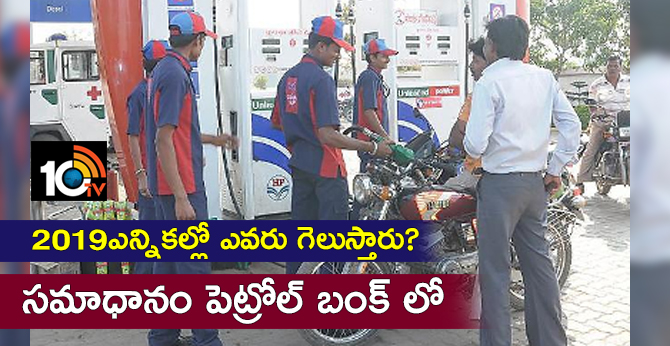 Who will win 2019 elections? Your petrol pump vendor may have an answer