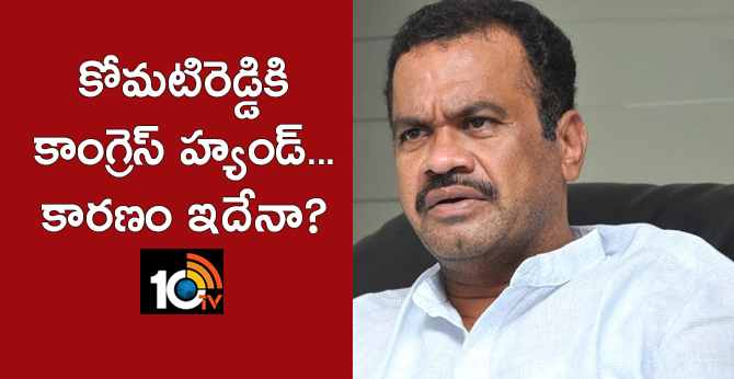 Why Komatireddy name not included in Congress's First List
