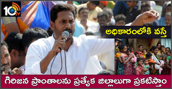 Will Announce Tribal Areas As Districts, YS Jagan Promise