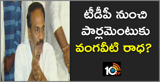 Will vangaveeti radha krishna contesting for parliament