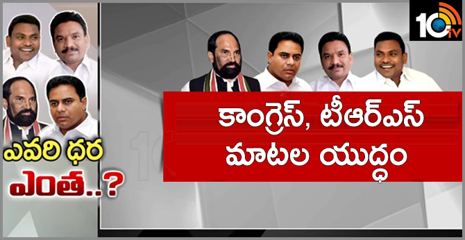 Words War Between TRS And Congress Over Party Jumping