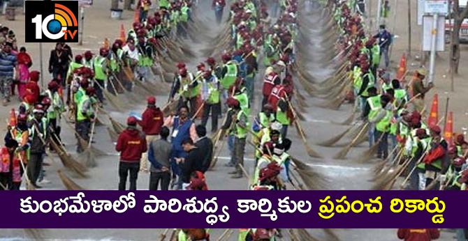 World Record of Sanitation Workers in Uttar Pradesh Kumbh Mela