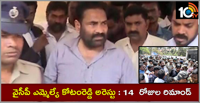 YCP MLA kotamreddy Arrest :Remand for 14 days