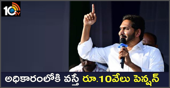 YS Jagan Promise of 10 thousand rupees pension
