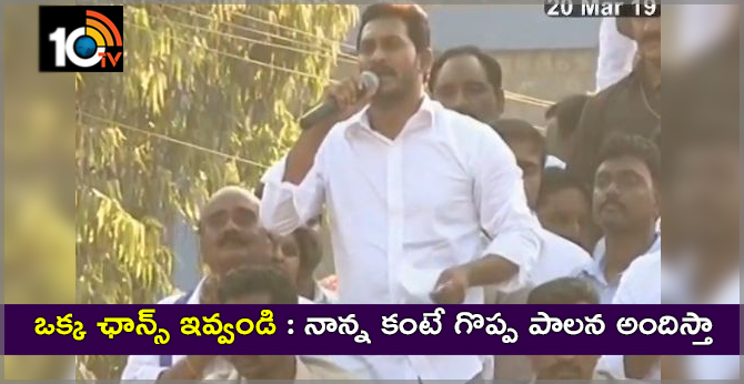 YS Jagan Request For One Chance, Palamaner Election Campaign