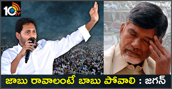 YS Jagan Speech In Palasa Public Meeting,Comments On TDP Govt