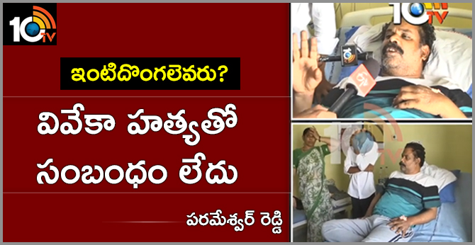 YS Viveka close aide parameshwar reddy Admitted In Hospital suspected to be link with ys vivekananda reddy murder case