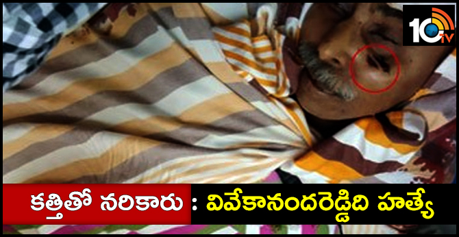YS Vivekananda Reddy dead body post-mortem completed
