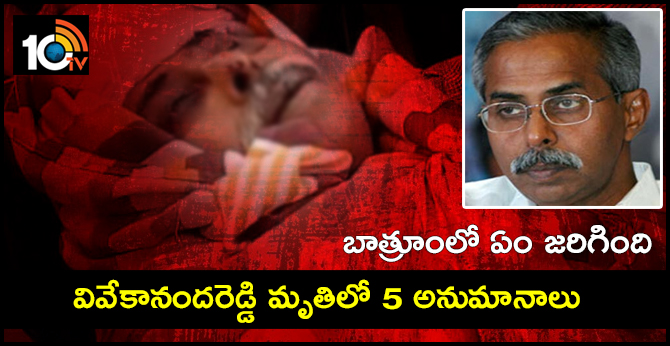YS Vivekananda Reddy Passes Away 5 Suspicions
