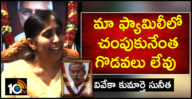 Viveka murder: YS Viveka's Daughter About her father's Death