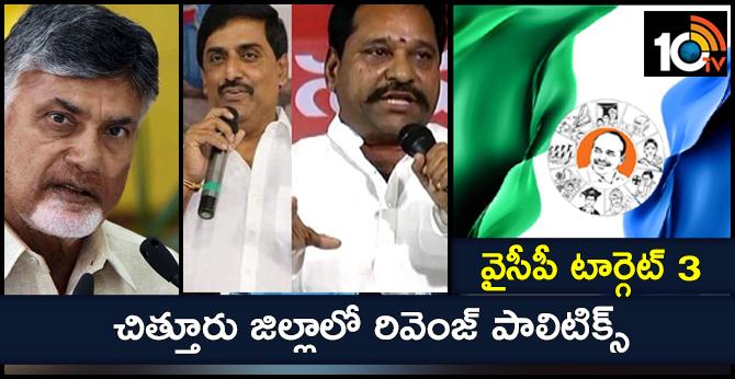 YSR Congress Target Chandrababu, Nallari Kishore Kumar, Amarnath Reddy.. Chittoor Politics