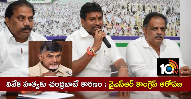 YSR Congress spokes person Vellampalli Srinivas comments on chandrababu