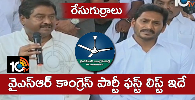 YSRCP Candidates First List for Assembly