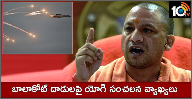 Yogi Adityanath politicises Balakot air strikes, says 'will help Modi govt come back to power'