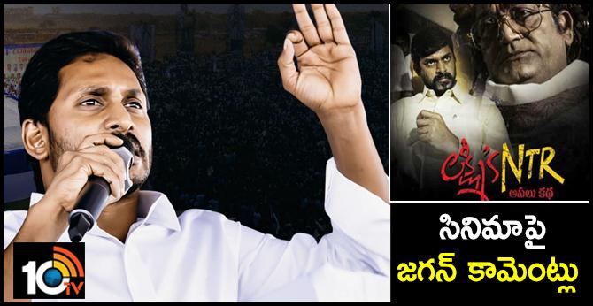 YS Jagan slams Chandrababu Naidu during election campaign