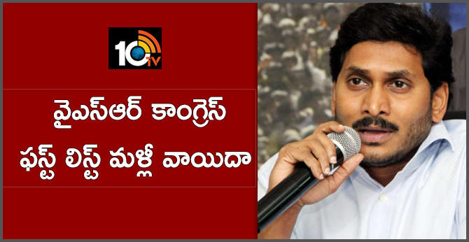 Ysr Congress Party List Postpone Again