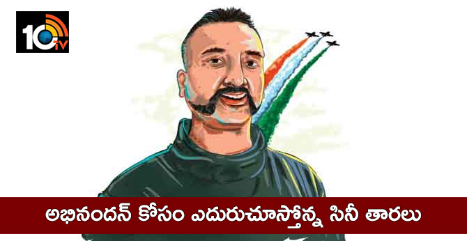 abhinandan welcome back wished by cinema people