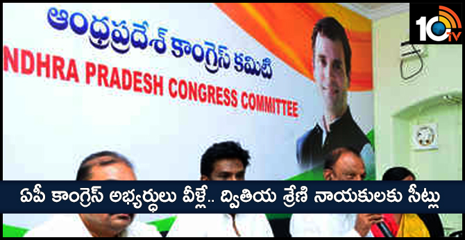 Congress's Assembly And Loksabha Candidates List Released