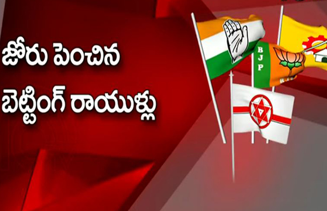 political & Cricket Bettings in AP