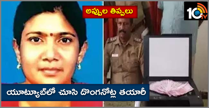 bharani kumari cheating..watching youtube videos printing fake notes in tamil nadu police arrested