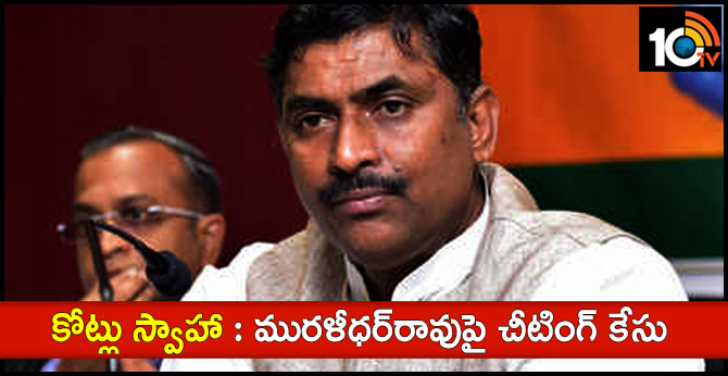 cheating case filed against Muralidhar rao
