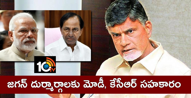 cm Chandrababu teleconference with TDP leaders in amaravathi