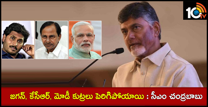 cm chandrababu comments over jagan, kcr and modi