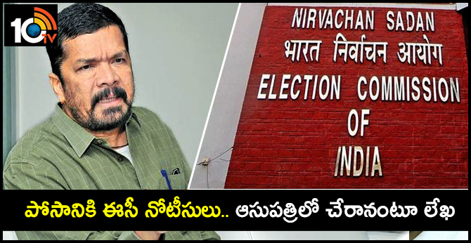 Election Commission issues notices to posani krishna murali
