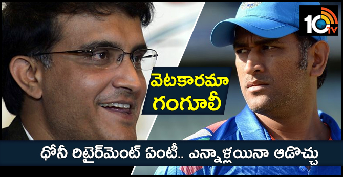 ganguly statement: ms dhoni retirement after world cup?