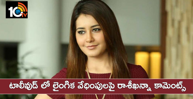 heroine rasikhanna Comments on Sexual Assault in Tollywood
