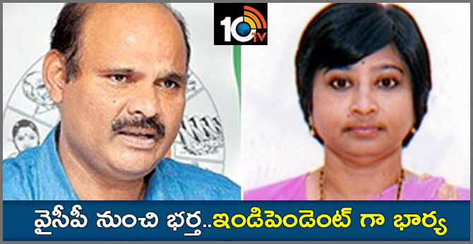 husbend contesting from ysrcp and wife contesting as independent