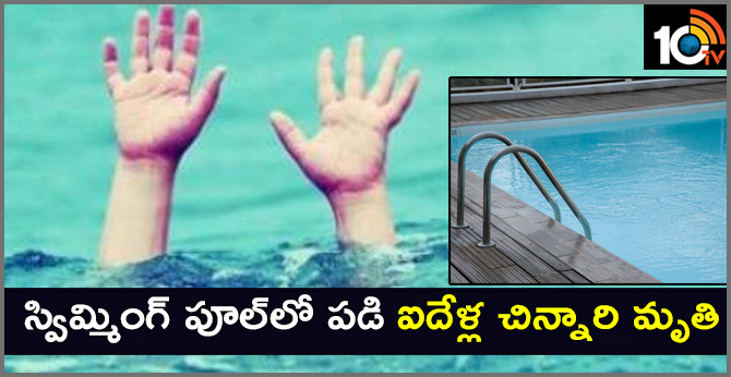 hyderabad, alwal five year old girl drowned in swimming pool and died