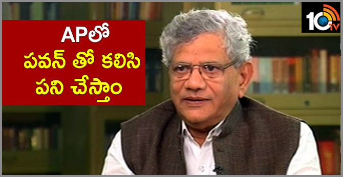 in AP elections CPM alliance with pawan and CPI : Sitaram Yechury