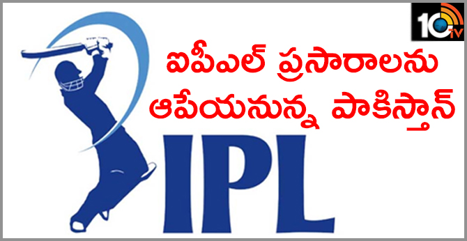 ipl broadcasting will be banned in pakistan