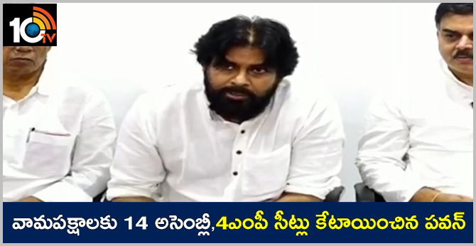 jansena leader pawan seat sharing with commuinist parties