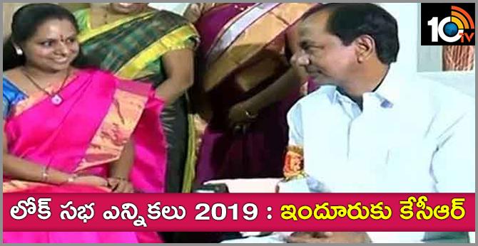 lok sabha election 2019 : Telangana CM KCR Meeting March 19th In Nizamabad