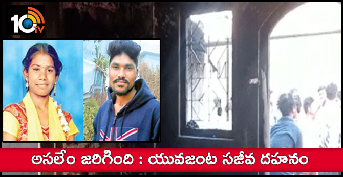 The young couple in the house fire accident Suspiciously killed in Kothagudem