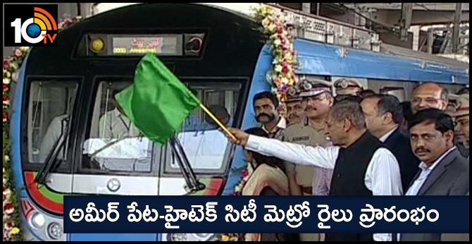 Amir Peta-Hydech City Metro Rail Launch by governer narasimhan