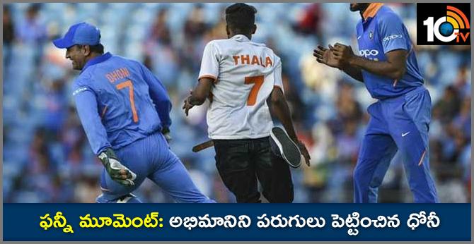 ms dhoni crazy moment in vidarbha stadium