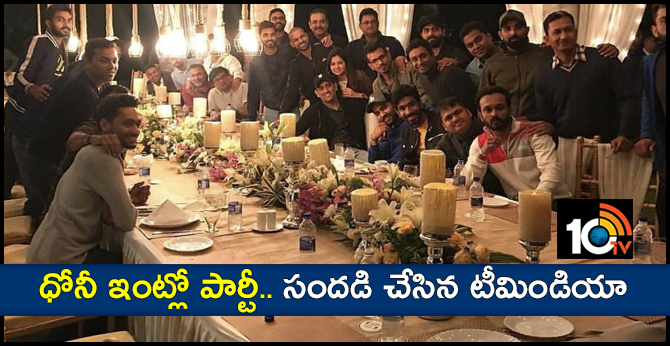 ms dhoni given dinner party to his teammates