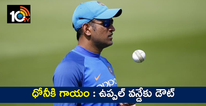 ms dhoni will be doubt to play in 1st odi