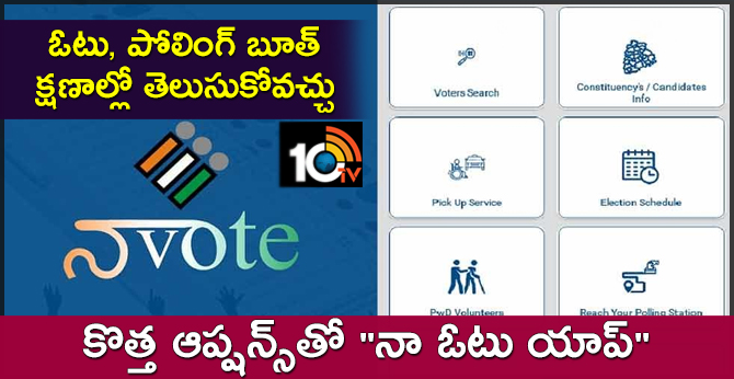 naa vote app with updated version, more options